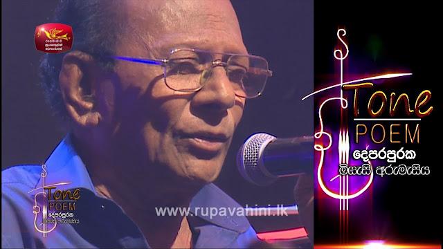 Muhuda Hadana Welawe Song Lyrics - මුහුද හඬන වෙලාවේ ගීතයේ පද පෙළ