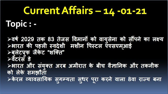 Today Current Affairs In Hindi- 14 jan 2021