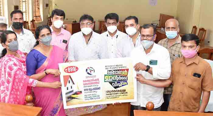 District Panchayat and Kerala Vision launches low cost Internet plan