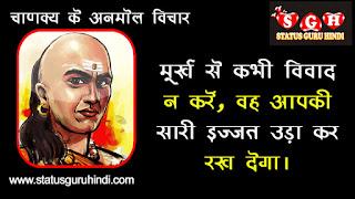 Motivational Quotes in Hindi   चाणक्य के 51 सर्वश्रेष्ठ विचार } Chanakya Ke Anmol Vichar Hindi#!