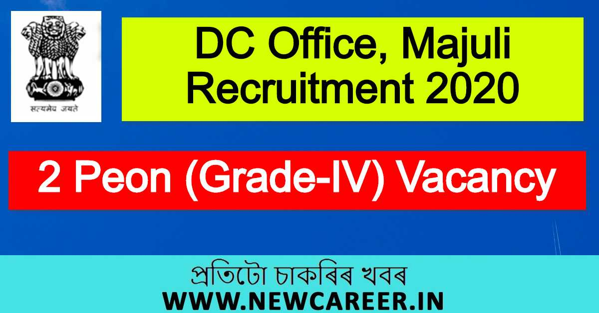 DC Office, Majuli Recruitment 2020 : Apply For 2 Peon (Grade-IV) Vacancy