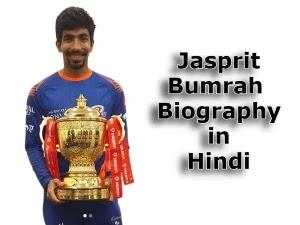 Jasprit Bumrah Biography in Hindi