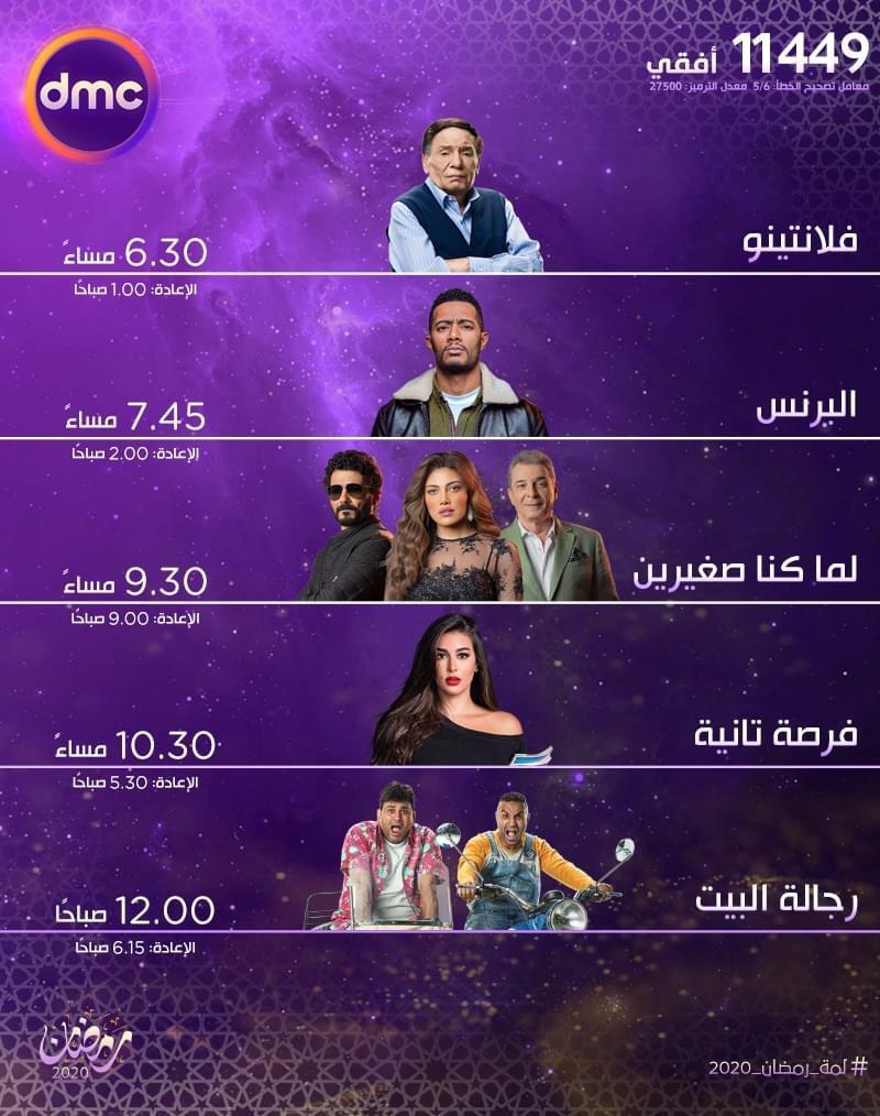 مسلسل البرنس محمد رمضان 2