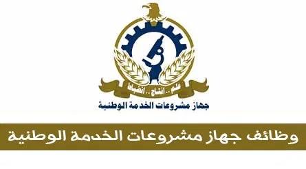 وظائف جهاز مشروعات الخدمة الوطنية للقوات المسلحة 2021
