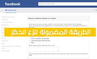 كيفية نزع حظر رابط موقعك من عند الفيس بوك طريقة مضمونة