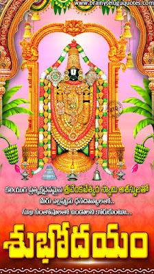 good morning quotes, bhakti quotes in telugu, lord balaji images with good morning quotes