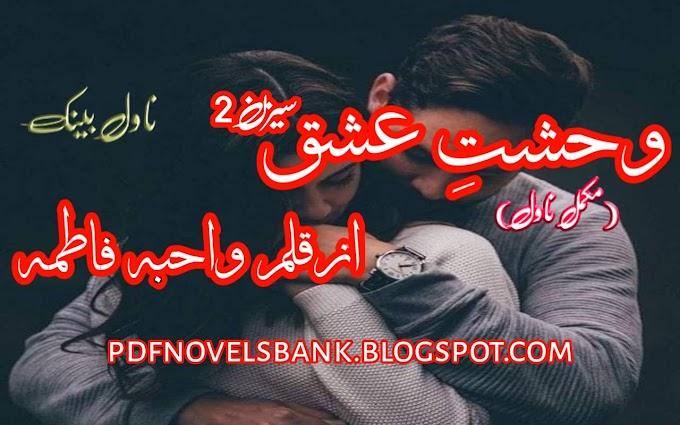 Wahshat e ishq Season 2 by Wahiba Fatima Novel Complete Pdf