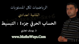 الرياضيات السنة الثانية اعدادي - الحساب الحرفي التبسيط