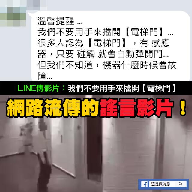 電梯夾手 影片 謠言 用手來擋電梯門 line