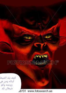 ابليس لعنة الله عليه