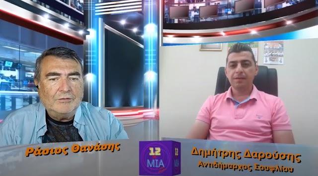 Αντιδήμαρχος  Δήμου Σουφλίου : Με οικολογική συνείδηση οι μαθητές του Σουφλίου- Χωρίς ίντερνετ οι μαθητές του Τυχερού