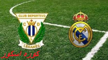 موعد مباراه ريال مدريد و ليغانيس والقنوات الناقله والتشكيل المتوقع