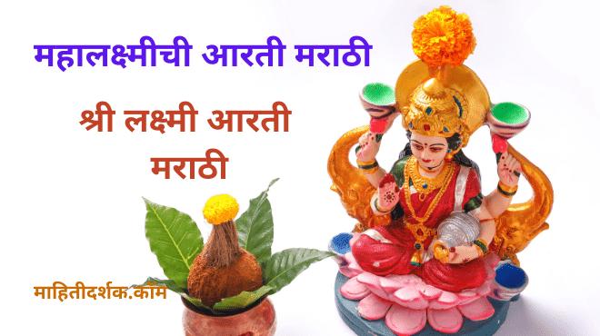 Mahalaxmi Aarti Marathi