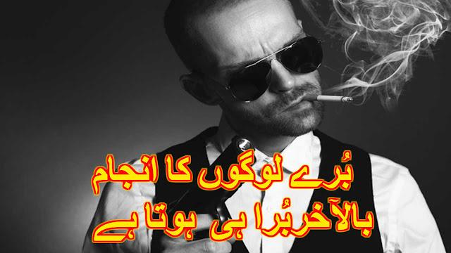 بُرے لوگوں کا انجام بالآخربُرا ہی  ہوتا ہے urdu stories