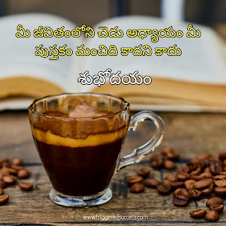 good morning images in telugu