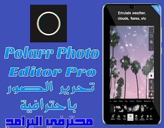 [تحديث] تطبيق Polarr Photo Editor v5.10.18 Pro لتحرير الصور بادوات أحترافية النسخة الكاملة