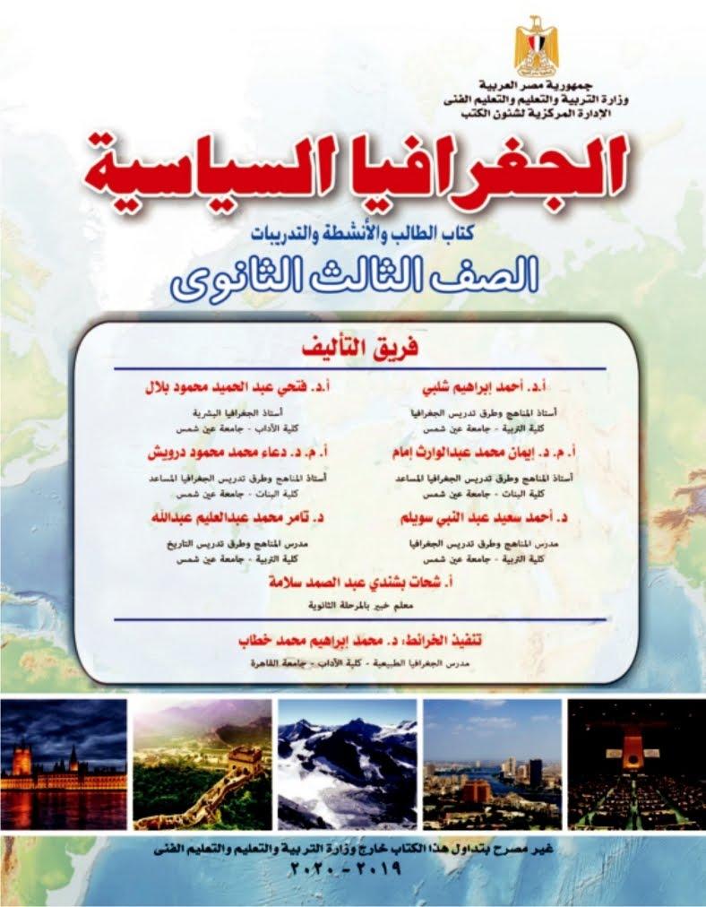 تحميل كتاب الجغرافيا للصف الثالث الثانوى 2020/2019 - الطبعه الجديده من الوزارة