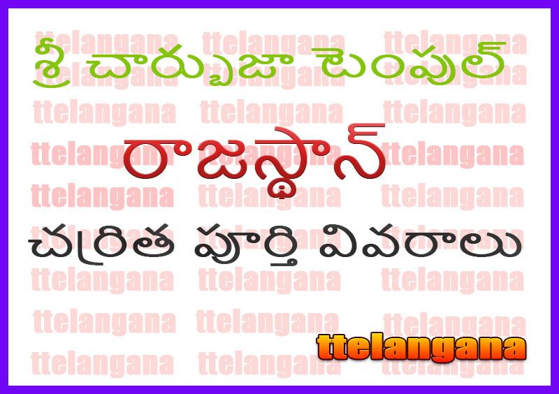 శ్రీ చార్బుజా టెంపుల్ రాజస్థాన్ చరిత్ర పూర్తి వివరాలు