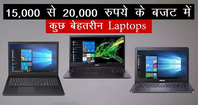 laptop between 15000 to 20000 in india