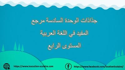 جذاذات الوحدة السادسة مرجع المفيد في اللغة العربية المستوى الرابع