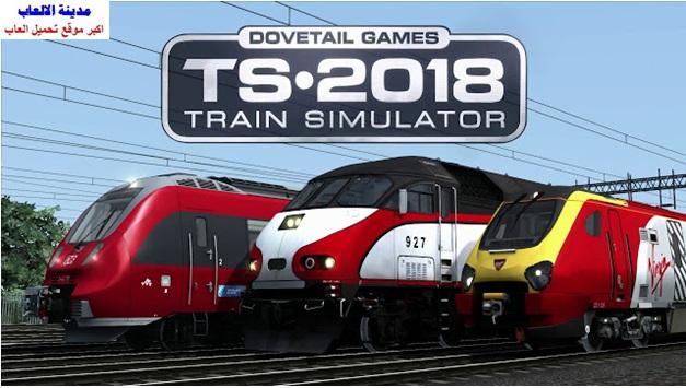 تحميل لعبة قيادة القطار الحقيقي train simulator للكمبيوتر والاندرويد برابط مباشر ميديا فاير مجانا