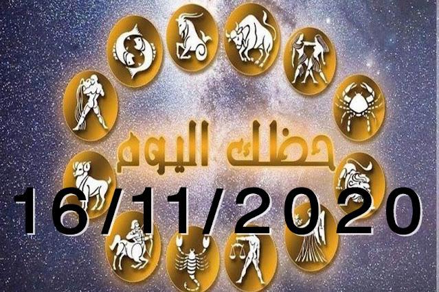 توقعات الأبراج ليوم الاثنين 16-11-2020