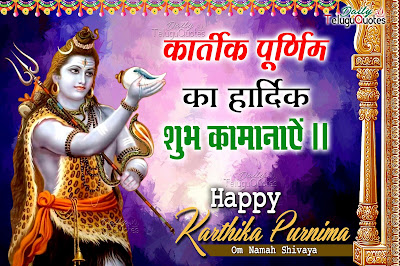 karthika-purnima-hindi-quotes-greetings-wishes-hd-wallpapers