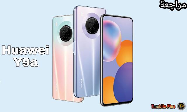 مراجعة كاملة لهاتف Huawei Y9a - موبايل من الفئة الاقتصادية