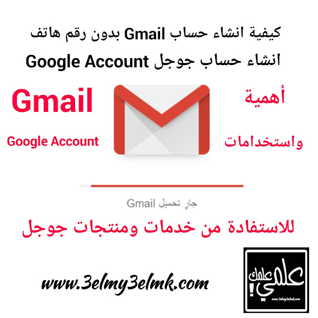 كيفية انشاء ايميل Gmail او حساب جوجل بدون رقم هاتف | واهمية حساب Gmail للاستفادة من خدمات جوجل