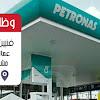 اعلان وظائف شركة بترول بتروناس Petronas للمؤهلات العليا وحديثي التخرج