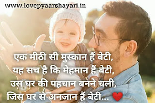 Beti shayari Hindi images