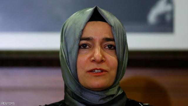 """وزيرة الأسرة التركية تتحدث عن تعامل هولندا """"البشع"""""""