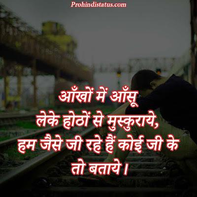 Sad-Status-Hindi