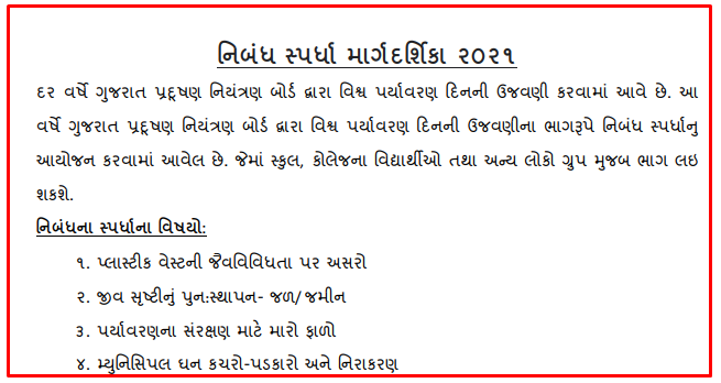 World Environment Day Essay Competition 2021 By Gujarat Pollution Control Board