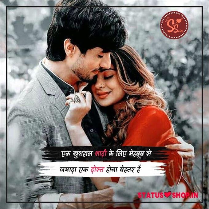 Love Status - Latest Love Status in Hindi 2021 | Hindi Sad Love Status | Status Shop