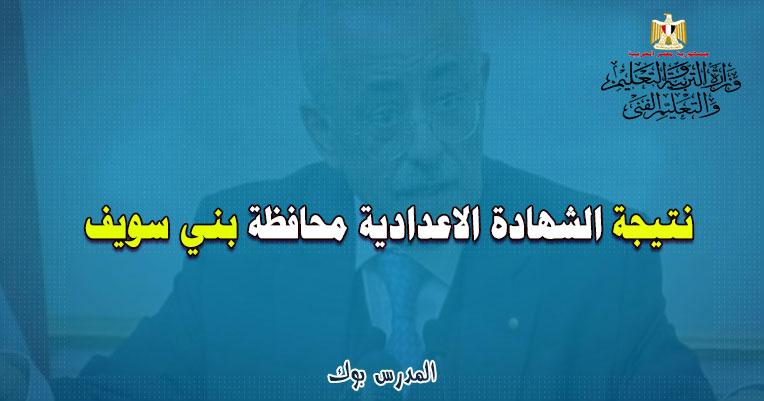 نتيجة الشهادة الاعدادية محافظة بني سويف 2021 الثاني