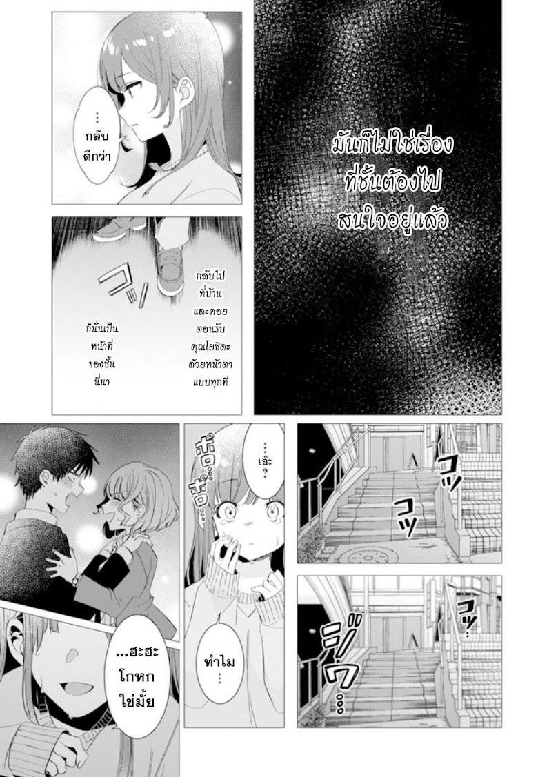 Hige wo Soru. Soshite Joshikousei wo Hirou - หน้า 20