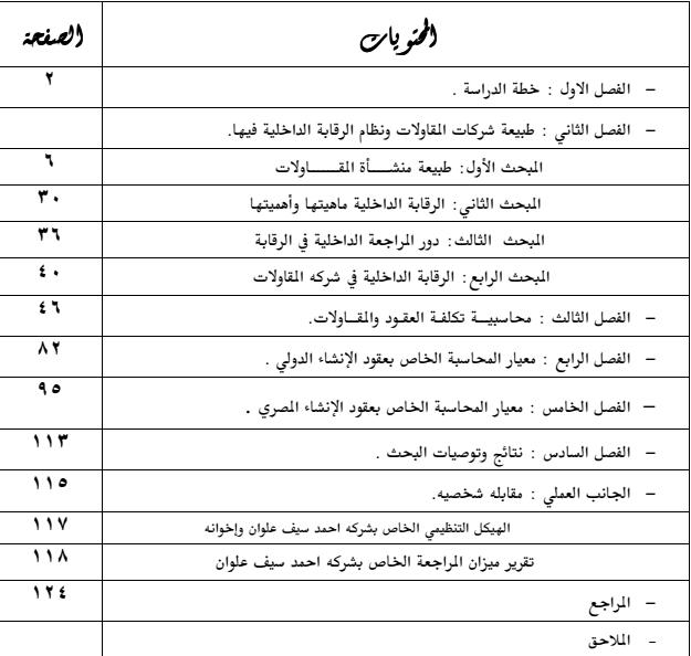 بحث حول الرقابة الداخلية في شركات المقاولات Al Mo7aseb Al Mo3tamad