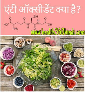 What is Antioxidant in Hindi