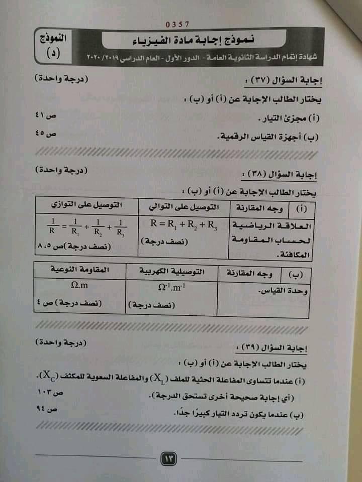 اجابة امتحان الفيزياء ثانوية عامة ٢٠٢٠  13