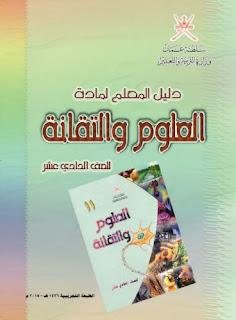 كتاب دليل المعلم في مادة العلوم والتقانة للصف الحادي عشر