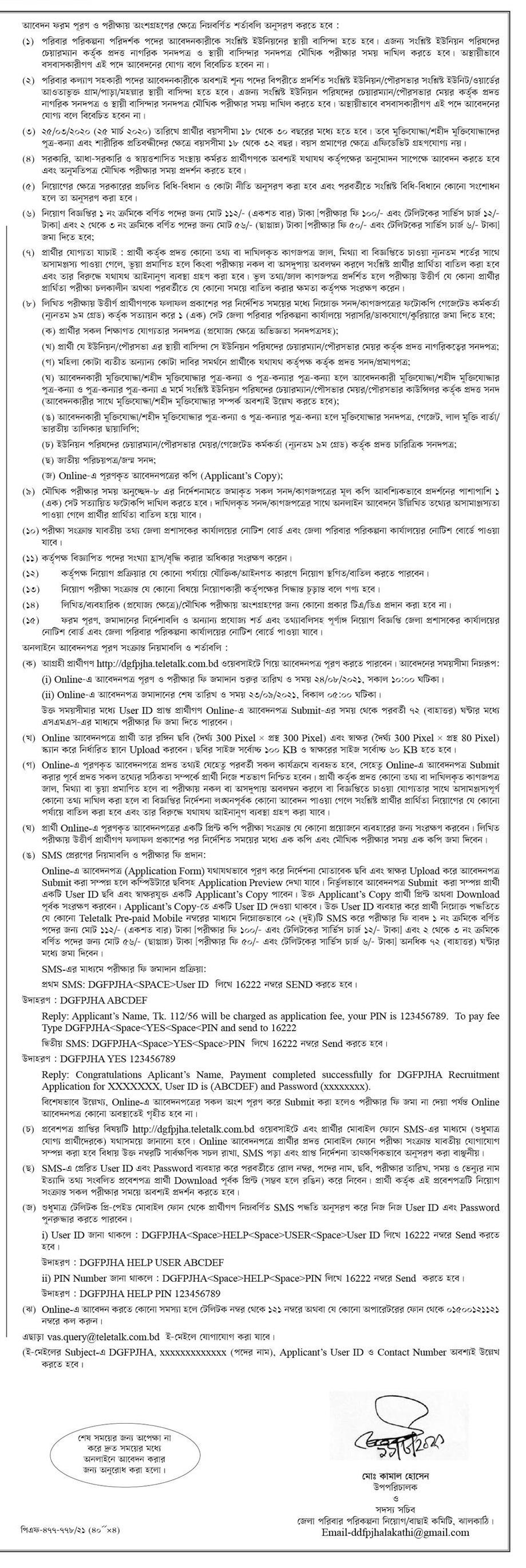 ঢাকা জেলা পরিবার পরিকল্পনা নিয়োগ বিজ্ঞপ্তি ২০২১ - Dhaka District  poribar porikolpona job circular 2021 - স্বাস্থ্য ও পরিবার পরিকল্পনা অধিদপ্তরে নিয়োগ বিজ্ঞপ্তি ২০২১