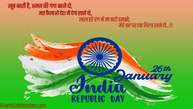 2020 REPUBLIC DAY WISHES IMAGE