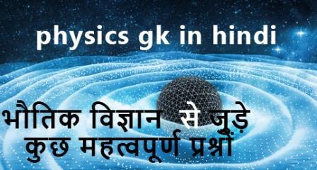physics gk in hindi | science gk in hindi |  science gk questions in hindi