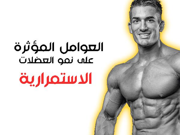 ما هي المدة اللازمة لبناء العضلات؟