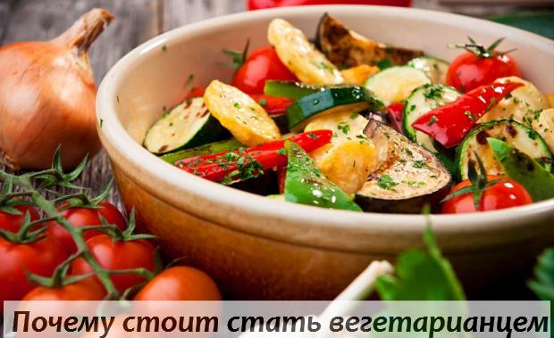 Вегетарианство - здоровье и долголетие