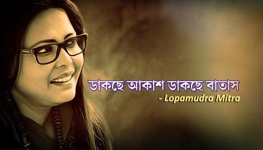 Dakche Akash Dakche Batash Song by Lopamudra Mitra