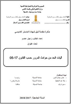 مذكرة ماستر: آليات الحد من حوادث المرور حسب القانون 17-05 PDF