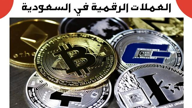 العملات الرقمية في السعودية
