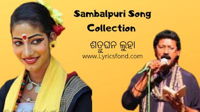 Satrughan Luha Sambalpuri Mp3 Song Download
